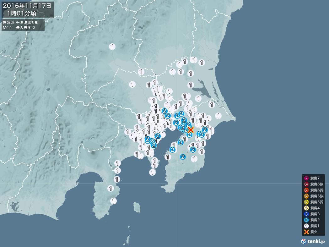 地震情報 2016年11月17日 01時01分頃発生 最大震度:2 震源地:千葉県北西部(拡大画像)