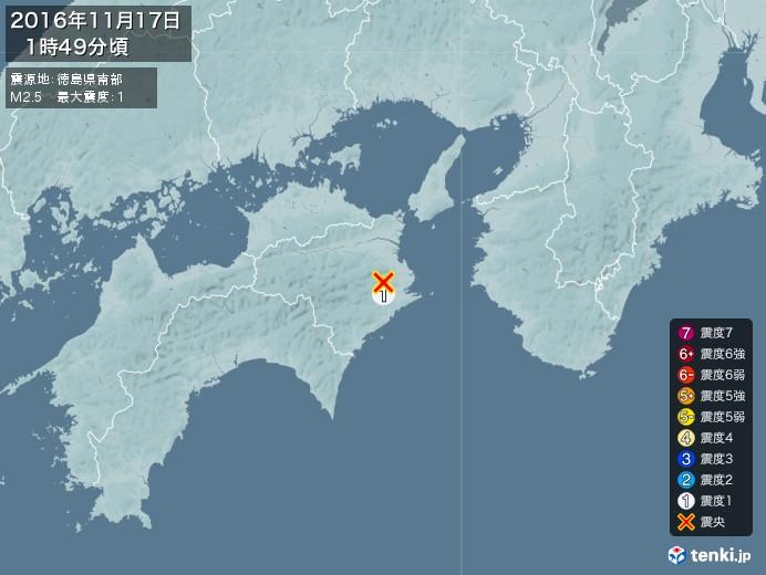 地震情報(2016年11月17日01時49分発生)