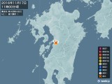2016年11月17日11時00分頃発生した地震