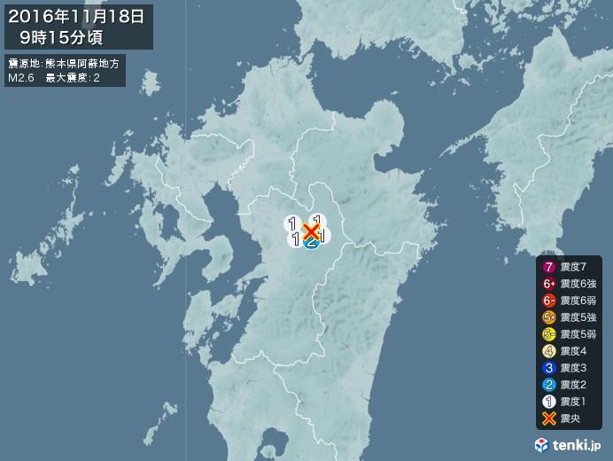 地震情報(2016年11月18日09時15分発生)