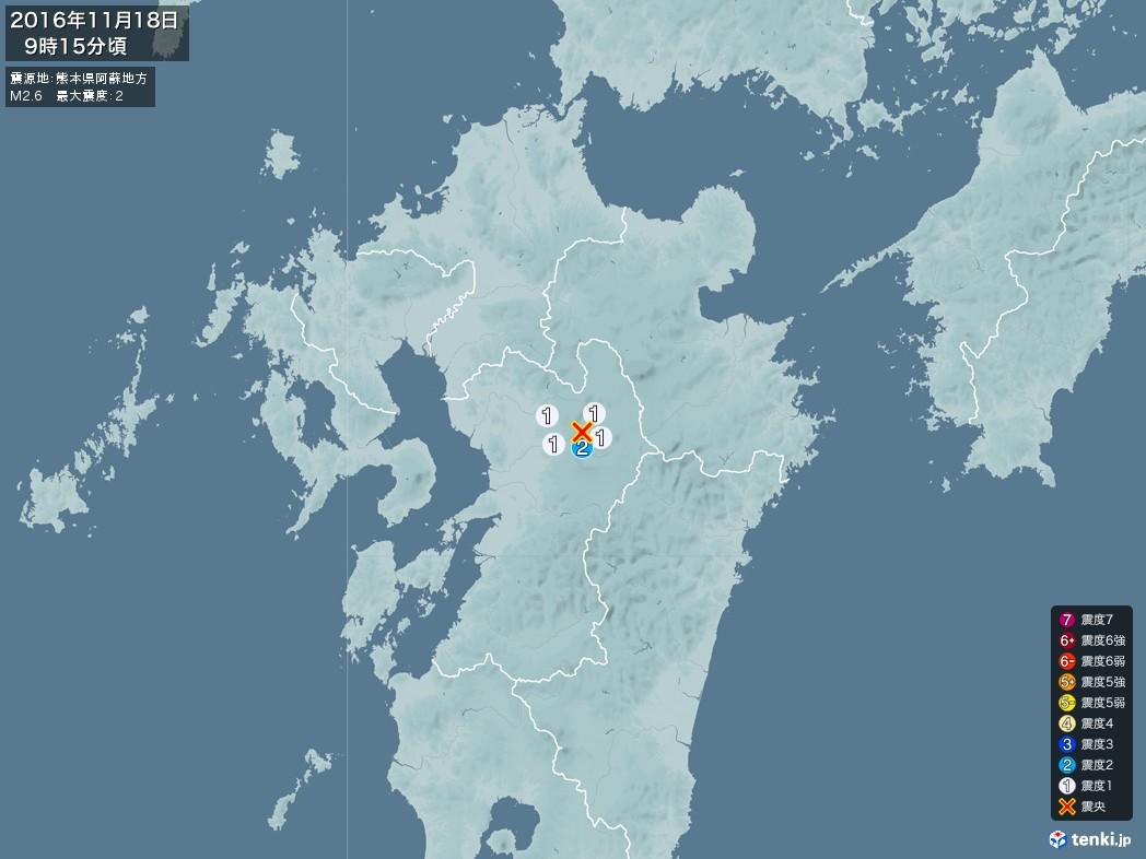 地震情報 2016年11月18日 09時15分頃発生 最大震度:2 震源地:熊本県阿蘇地方(拡大画像)