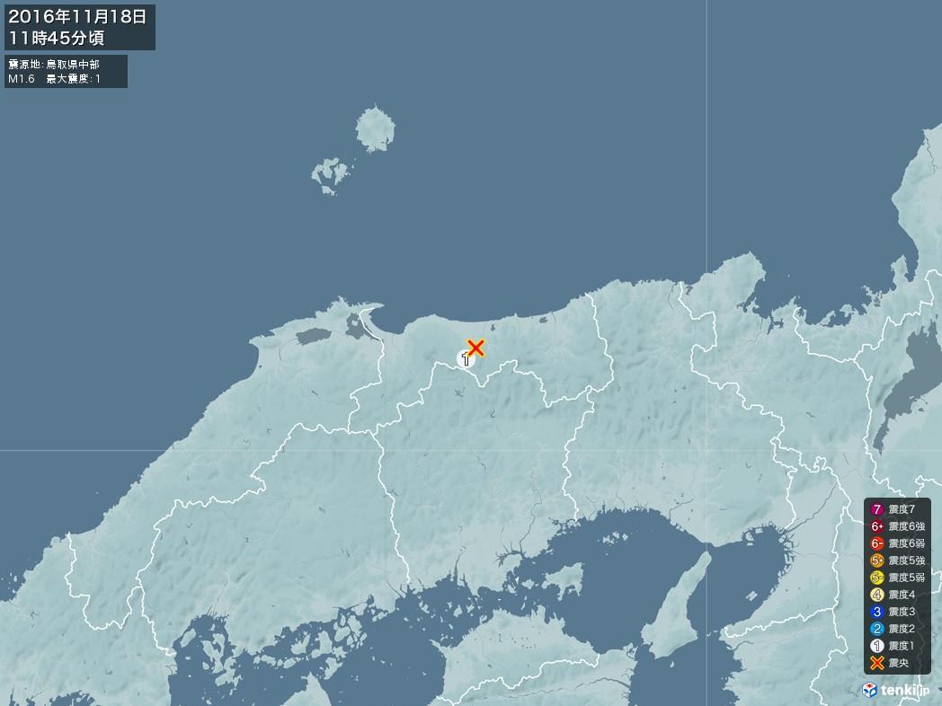 地震情報 2016年11月18日 11時45分頃発生 最大震度:1 震源地:鳥取県中部(拡大画像)