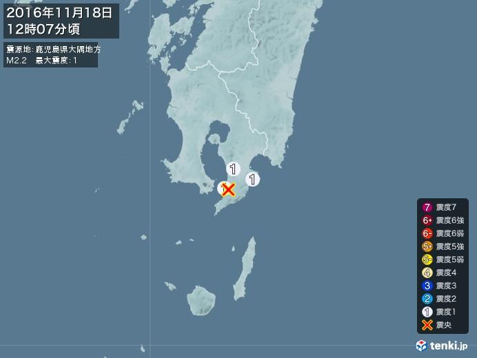 地震情報(2016年11月18日12時07分発生)
