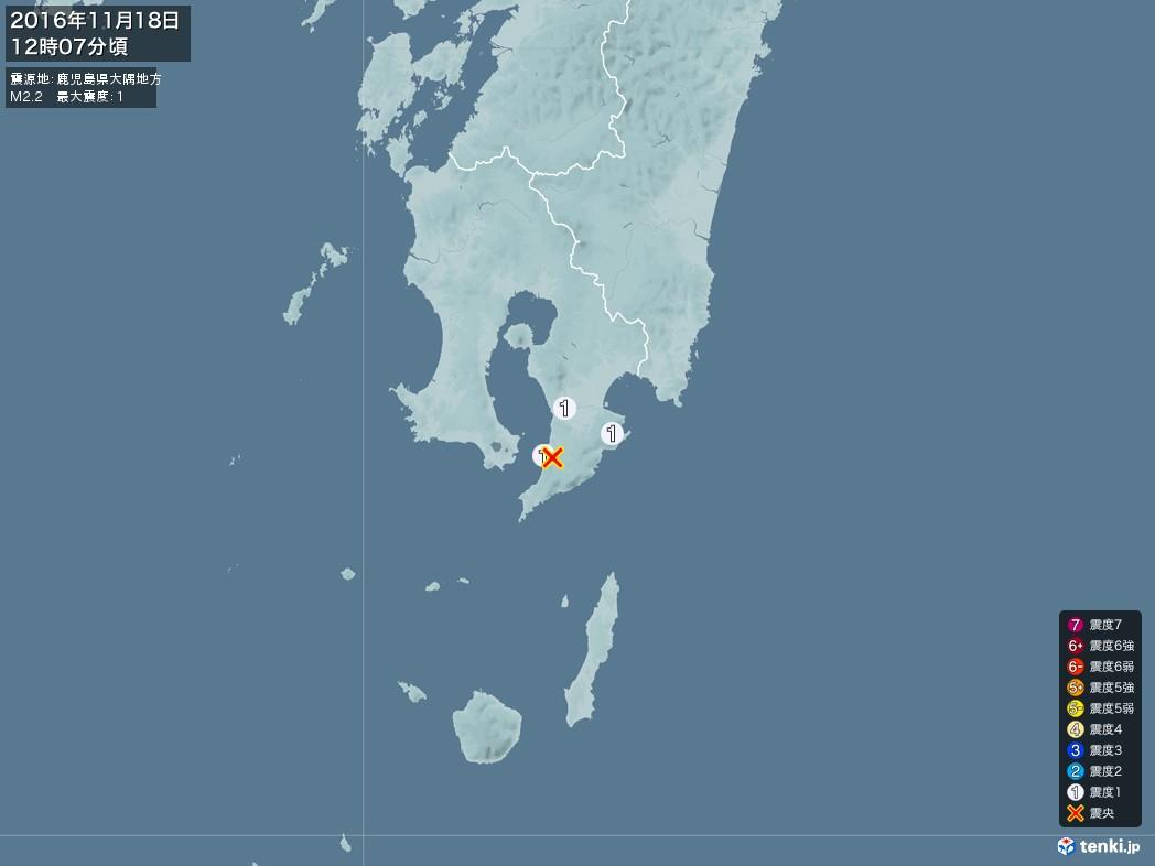 地震情報 2016年11月18日 12時07分頃発生 最大震度:1 震源地:鹿児島県大隅地方(拡大画像)