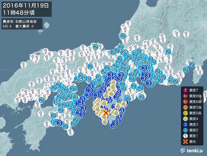 地震情報(2016年11月19日11時48分発生)