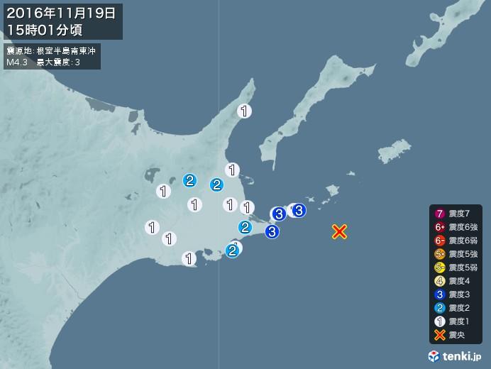 地震情報(2016年11月19日15時01分発生)