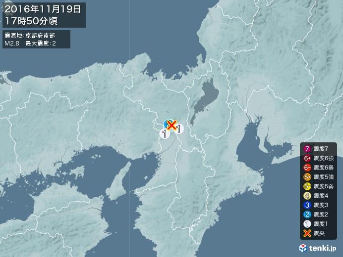 地震情報(2016年11月19日17時50分発生)
