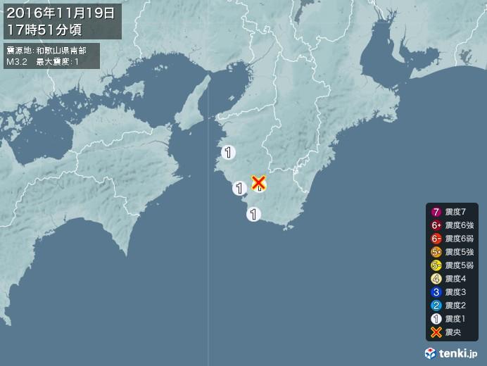 地震情報(2016年11月19日17時51分発生)