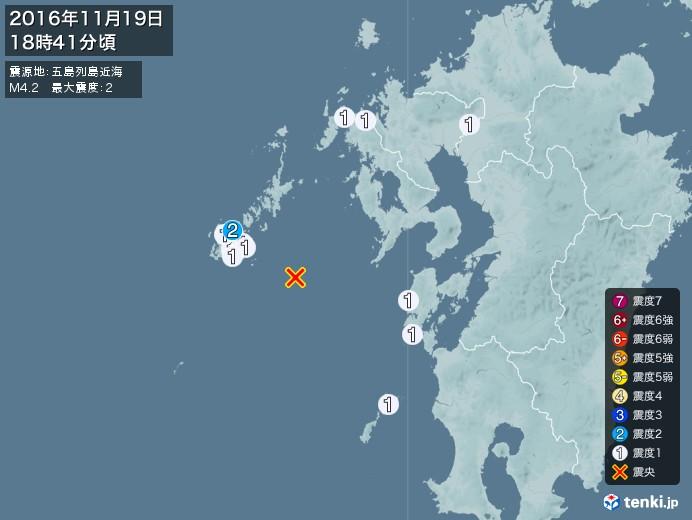 地震情報(2016年11月19日18時41分発生)