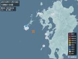 2016年11月19日18時41分頃発生した地震