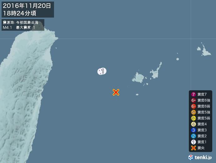 地震情報(2016年11月20日18時24分発生)