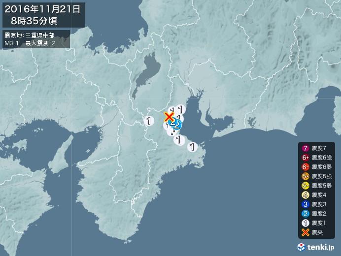 地震情報(2016年11月21日08時35分発生)