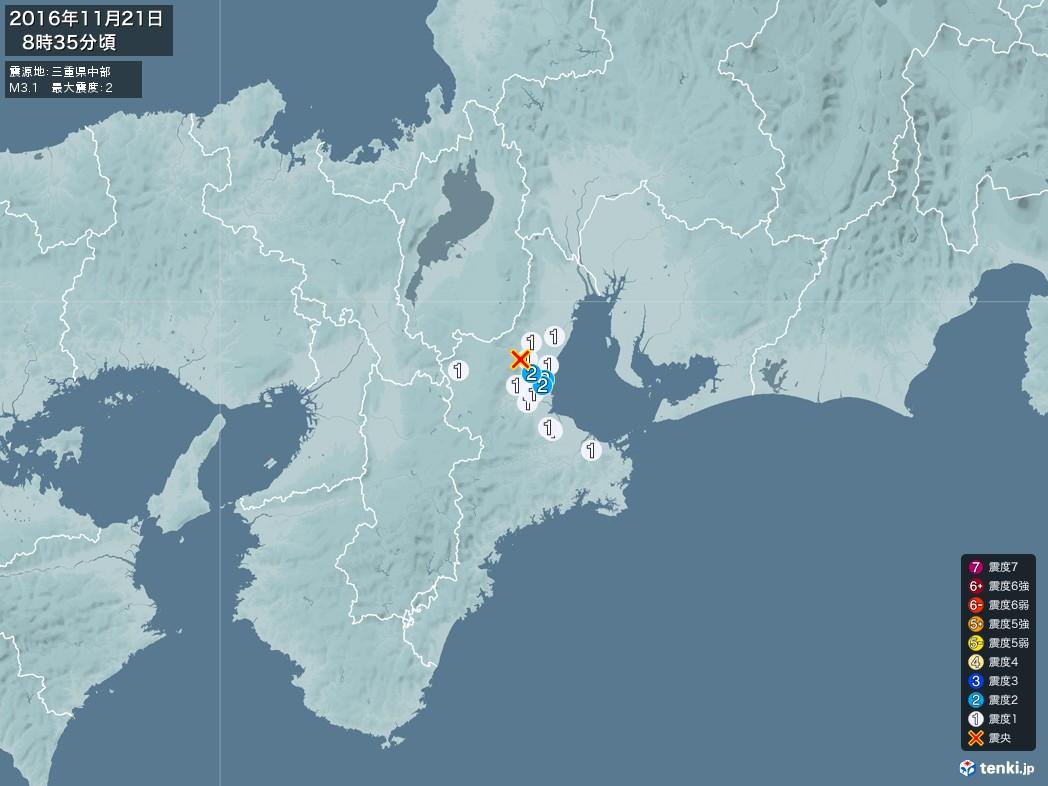 地震情報 2016年11月21日 08時35分頃発生 最大震度:2 震源地:三重県中部(拡大画像)