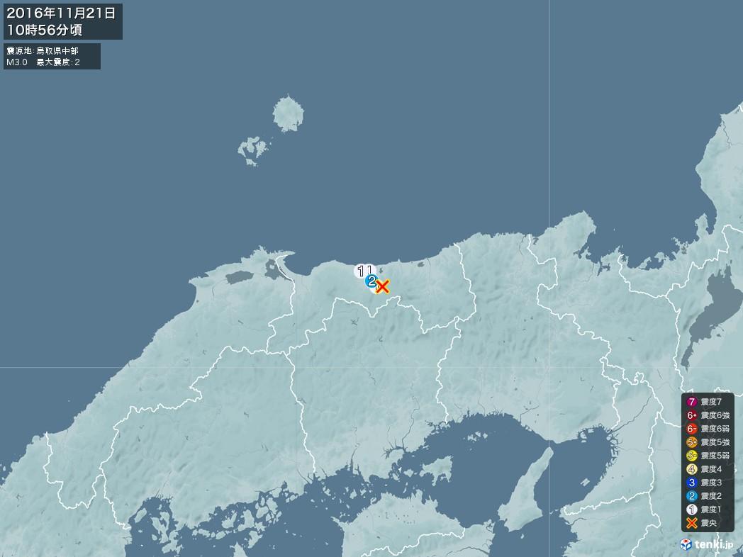 地震情報 2016年11月21日 10時56分頃発生 最大震度:2 震源地:鳥取県中部(拡大画像)