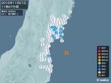 2016年11月21日11時47分頃発生した地震
