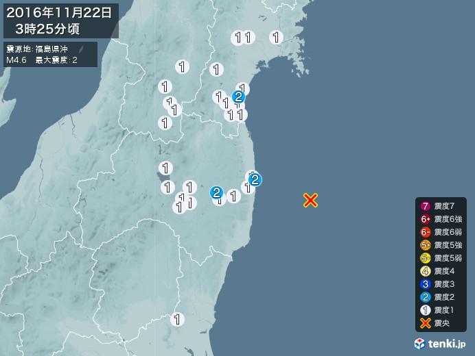 地震情報(2016年11月22日03時25分発生)