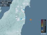 2016年11月22日03時25分頃発生した地震