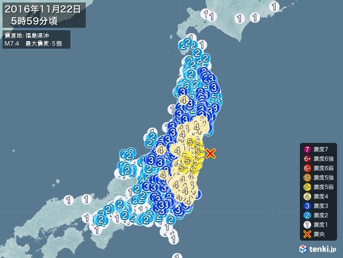 地震情報(2016年11月22日05時59分発生)