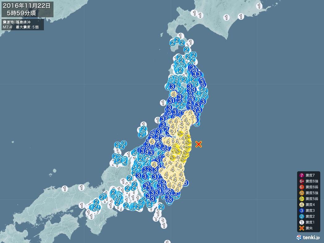 地震情報 2016年11月22日 05時59分頃発生 最大震度:5弱 震源地:福島県沖(いわきの東北東60km付近)(拡大画像)
