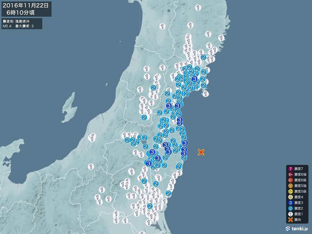 地震情報 2016年11月22日 06時10分頃発生 最大震度:3 震源地:福島県沖(いわきの東北東50km付近)(拡大画像)