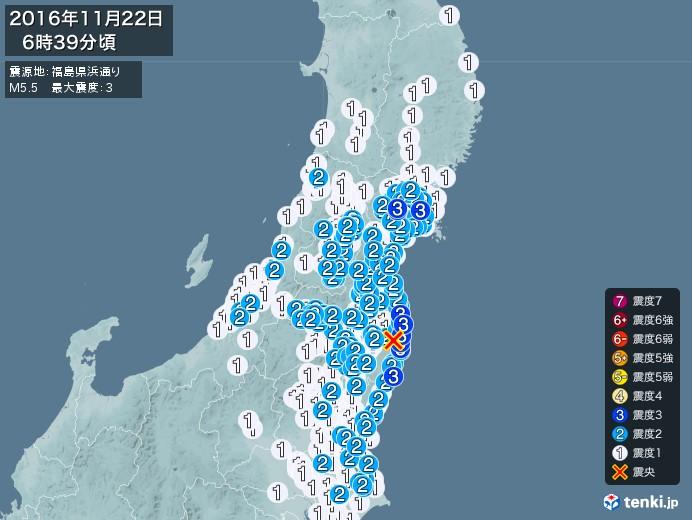地震情報(2016年11月22日06時39分発生)