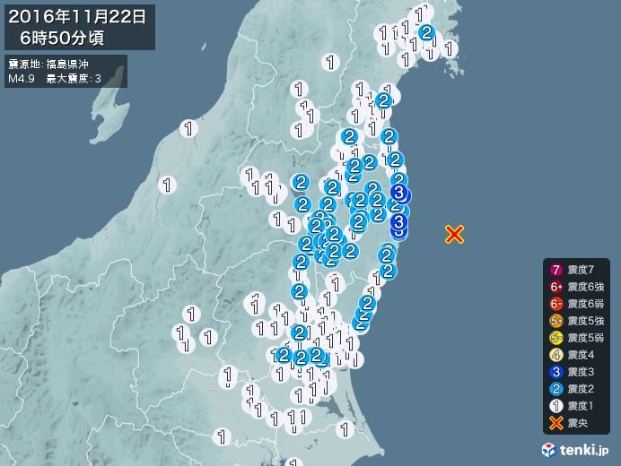 地震情報(2016年11月22日06時50分発生)