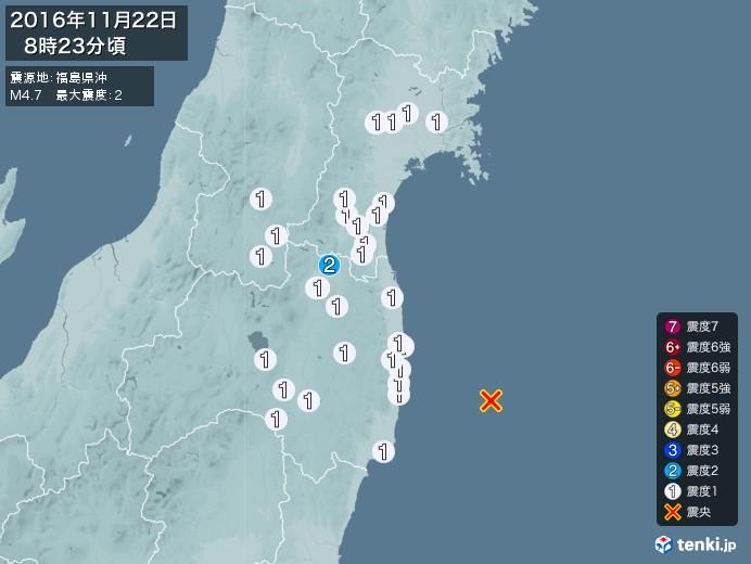 地震情報(2016年11月22日08時23分発生)