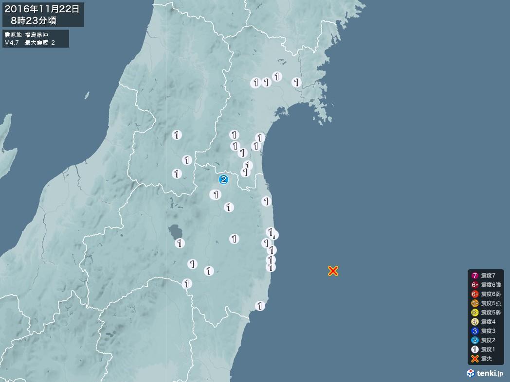 地震情報 2016年11月22日 08時23分頃発生 最大震度:2 震源地:福島県沖(拡大画像)