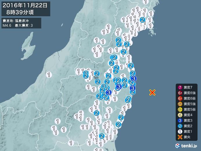 地震情報(2016年11月22日08時39分発生)