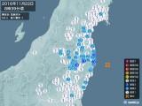 2016年11月22日08時39分頃発生した地震