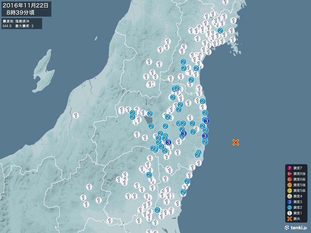 地震情報 2016年11月22日 08時39分頃発生 最大震度:3 震源地:福島県沖(拡大画像)