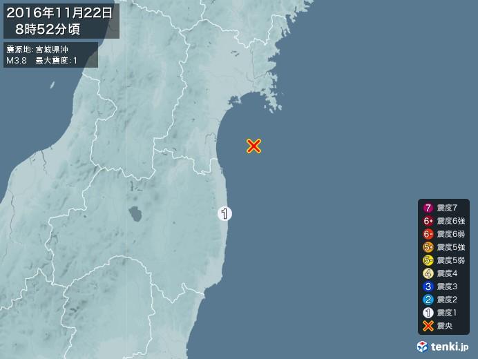 地震情報(2016年11月22日08時52分発生)