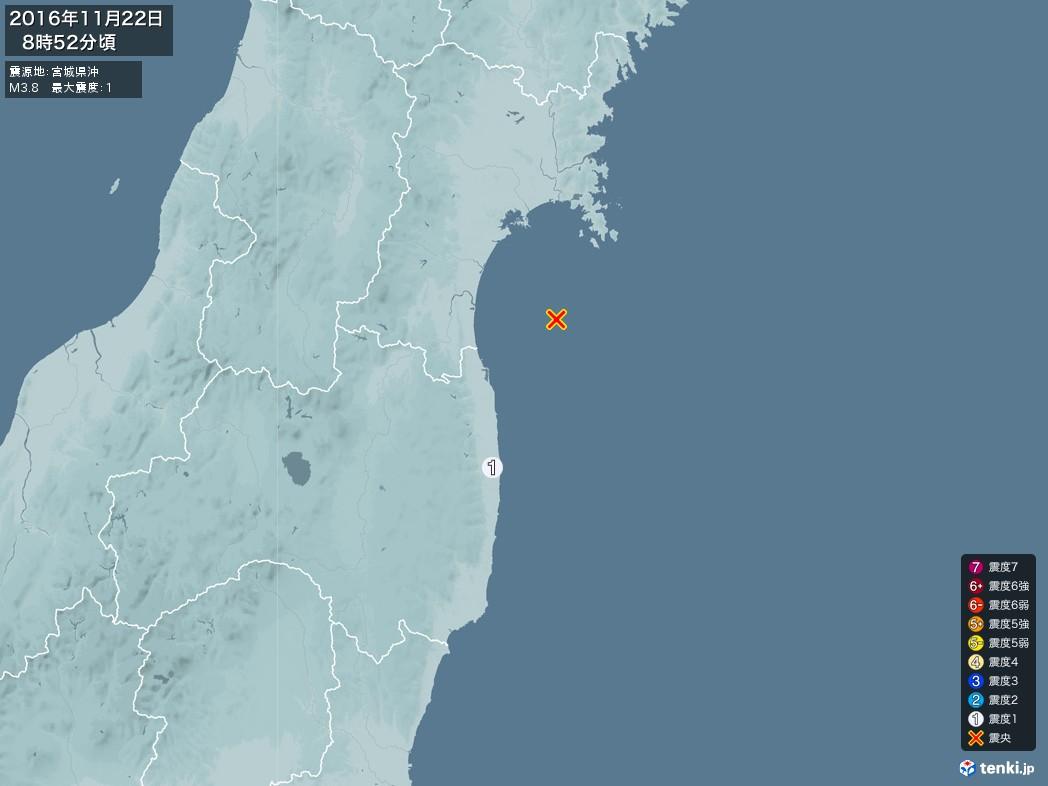 地震情報 2016年11月22日 08時52分頃発生 最大震度:1 震源地:宮城県沖(拡大画像)