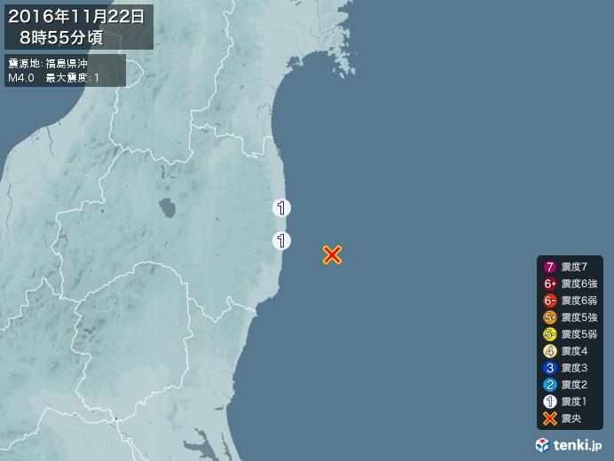 地震情報(2016年11月22日08時55分発生)