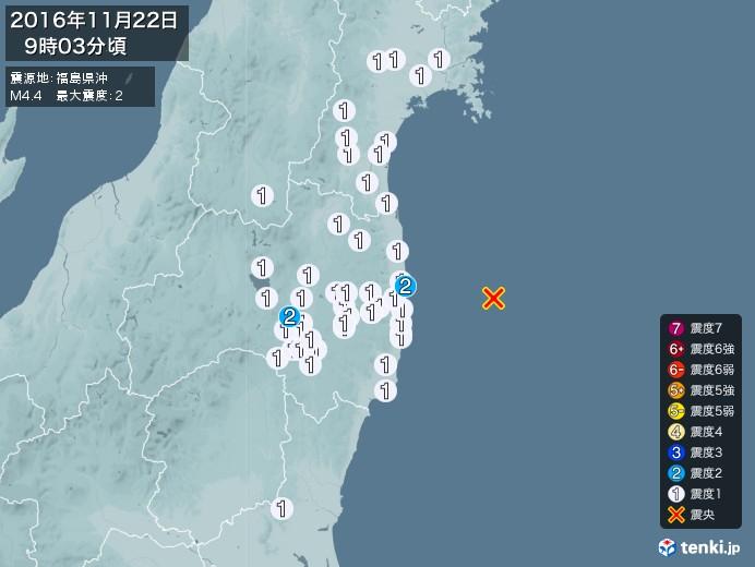 地震情報(2016年11月22日09時03分発生)