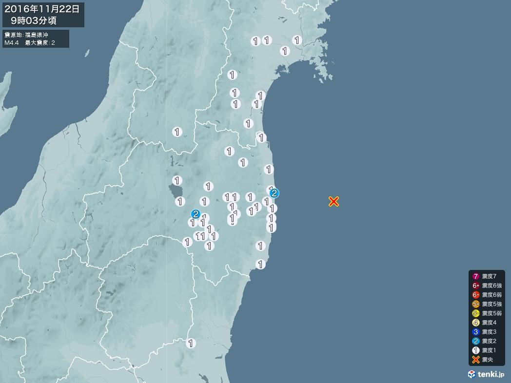 地震情報 2016年11月22日 09時03分頃発生 最大震度:2 震源地:福島県沖(拡大画像)