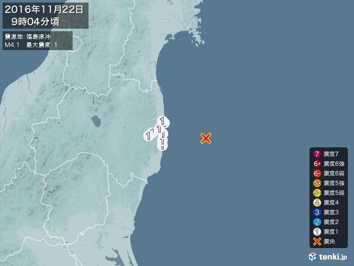 地震情報(2016年11月22日09時04分発生)