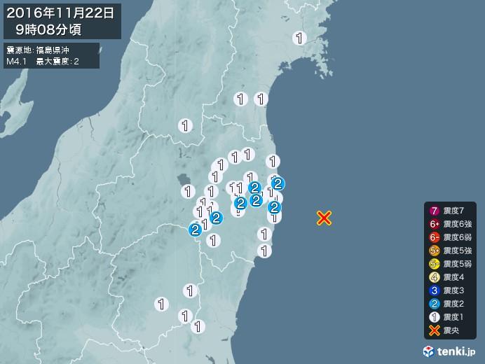 地震情報(2016年11月22日09時08分発生)