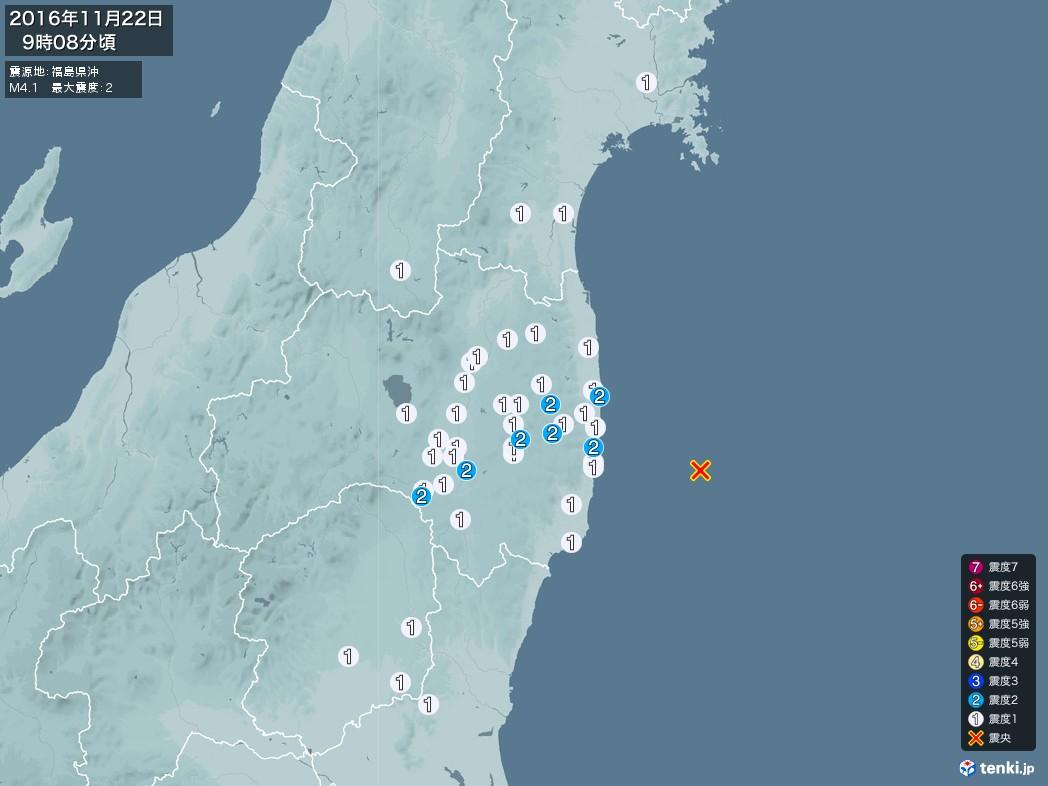 地震情報 2016年11月22日 09時08分頃発生 最大震度:2 震源地:福島県沖(拡大画像)