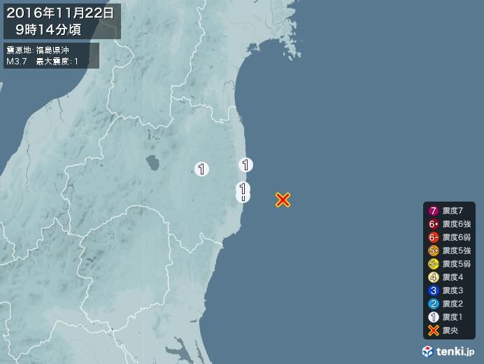 地震情報(2016年11月22日09時14分発生)