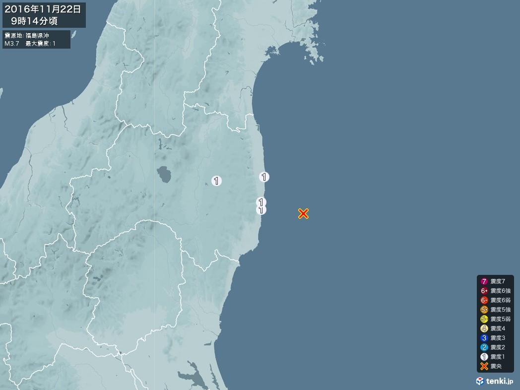 地震情報 2016年11月22日 09時14分頃発生 最大震度:1 震源地:福島県沖(拡大画像)