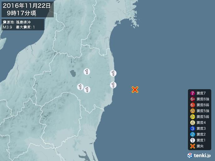 地震情報(2016年11月22日09時17分発生)