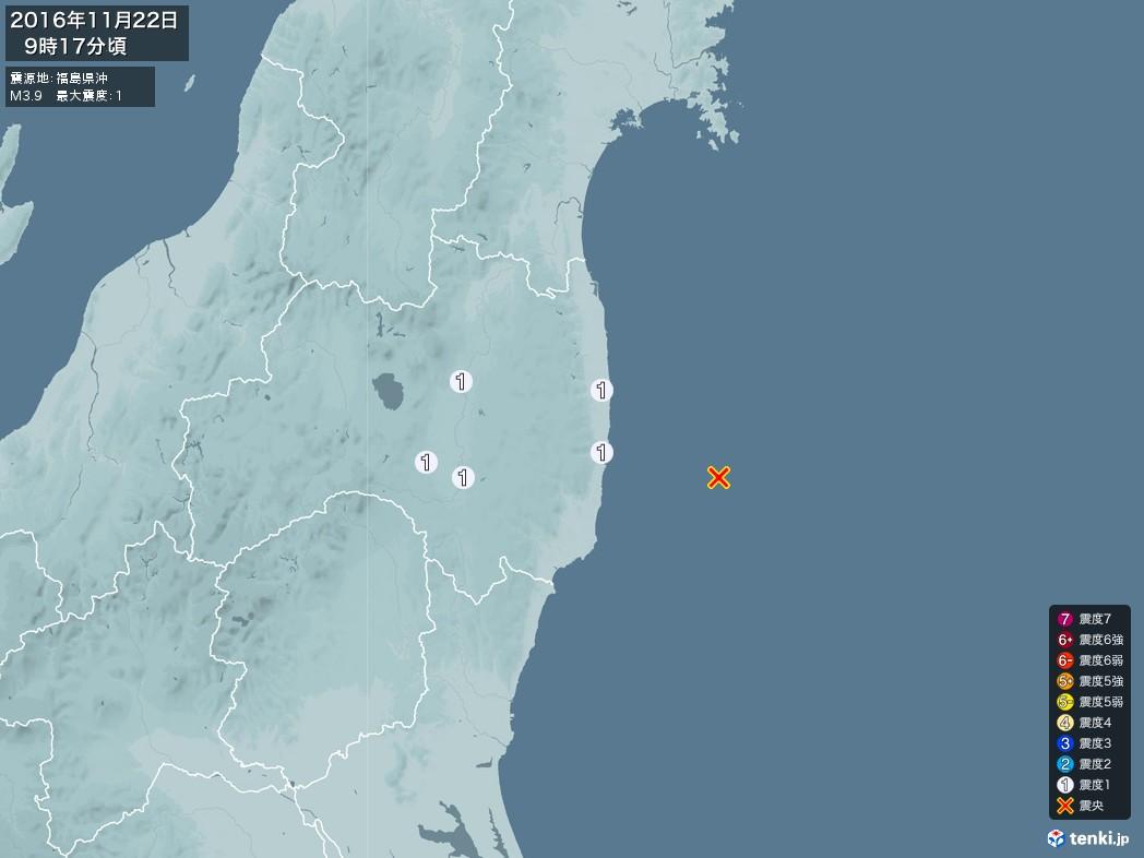 地震情報 2016年11月22日 09時17分頃発生 最大震度:1 震源地:福島県沖(拡大画像)