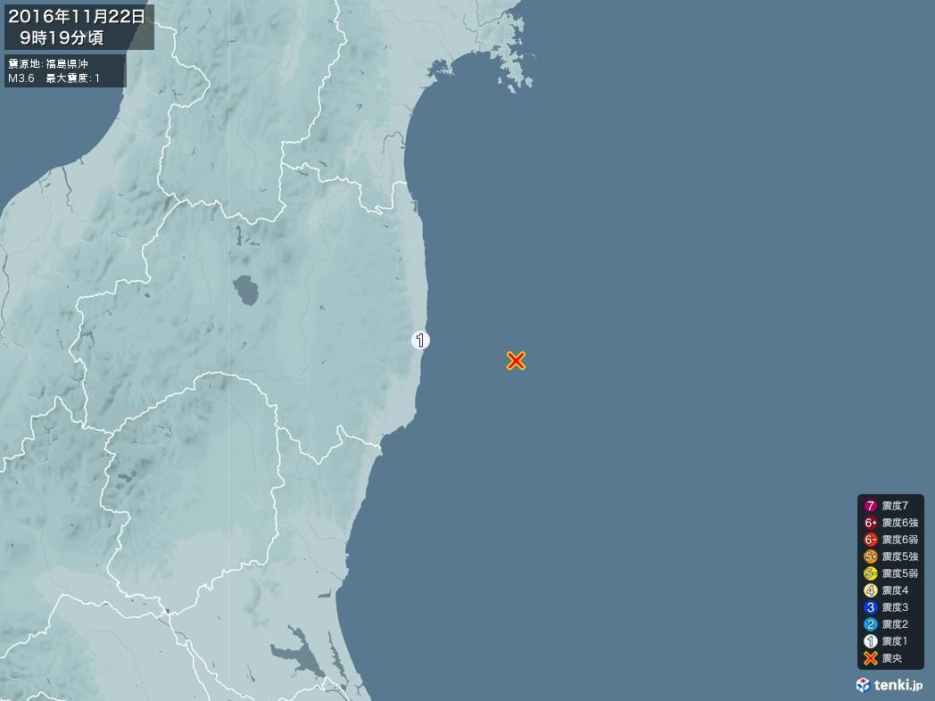地震情報 2016年11月22日 09時19分頃発生 最大震度:1 震源地:福島県沖(拡大画像)