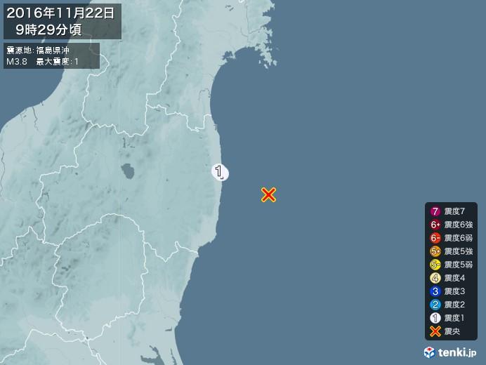 地震情報(2016年11月22日09時29分発生)