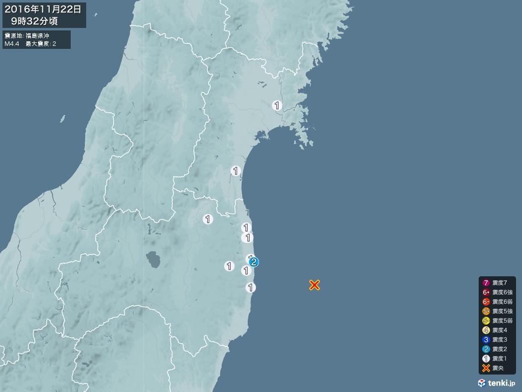 地震情報 2016年11月22日 09時32分頃発生 最大震度:2 震源地:福島県沖(拡大画像)
