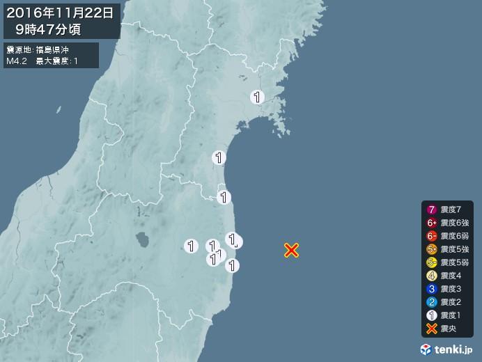 地震情報(2016年11月22日09時47分発生)