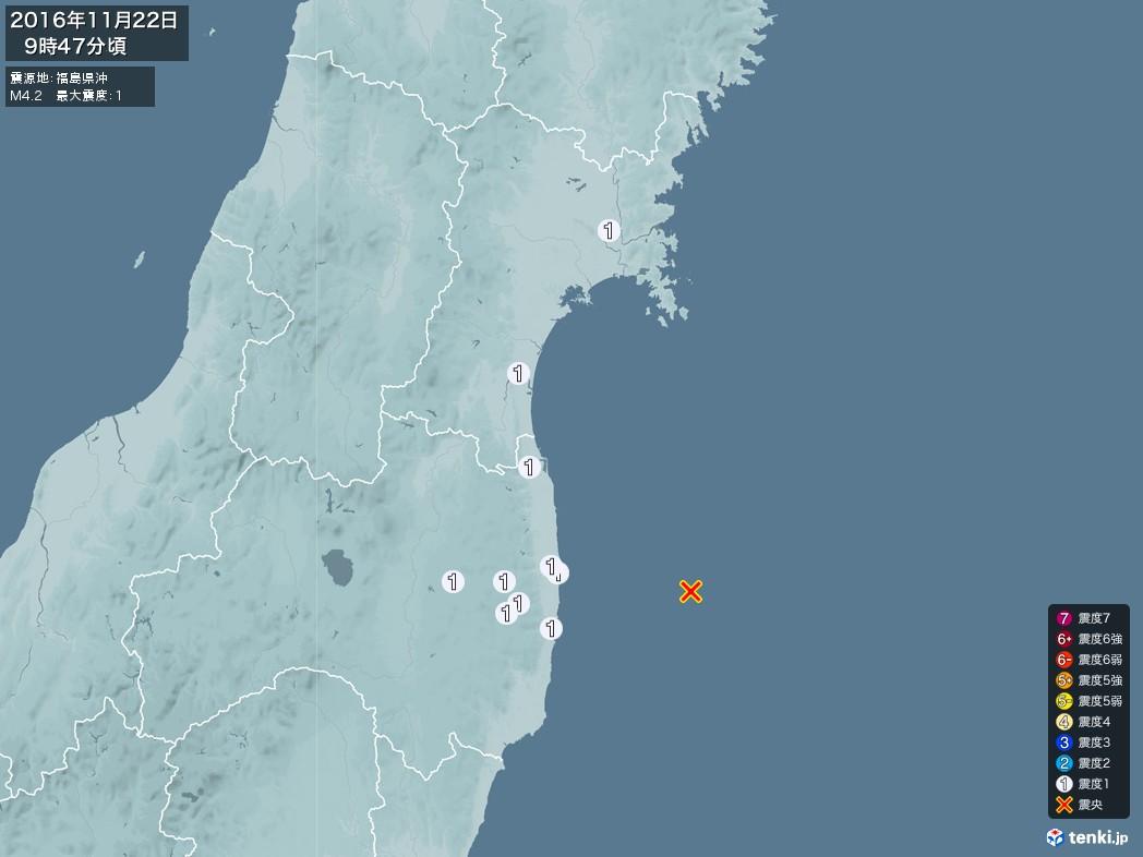 地震情報 2016年11月22日 09時47分頃発生 最大震度:1 震源地:福島県沖(拡大画像)