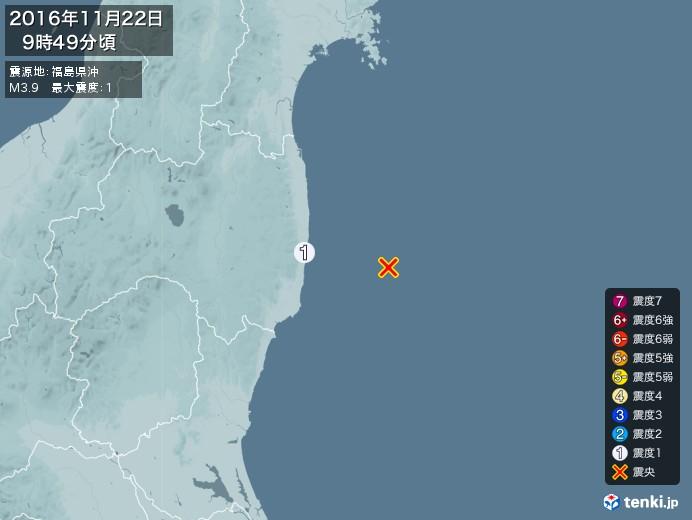 地震情報(2016年11月22日09時49分発生)