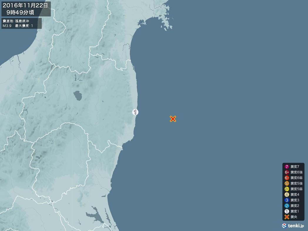 地震情報 2016年11月22日 09時49分頃発生 最大震度:1 震源地:福島県沖(拡大画像)